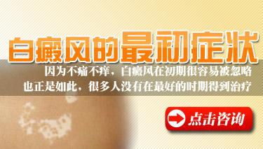 白斑病初期症状图片