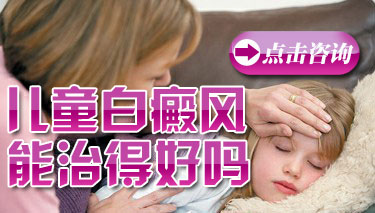 成都白癜风好的医院讲解:孩子治疗白癜风要注意什么?