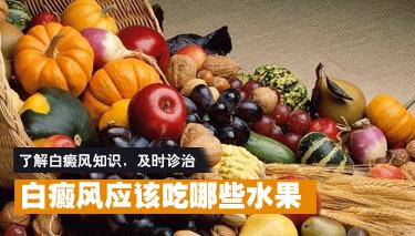 成都治白癜风最好的医院医生说:白癜风能吃苹果吗?