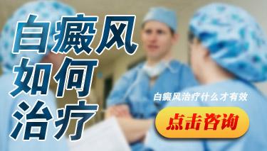 成都治疗白斑最好医院?